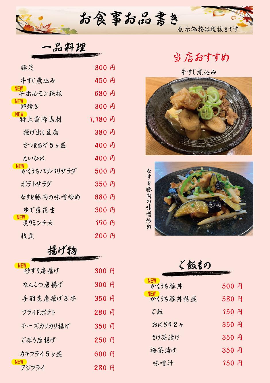 食事メニュー2.png