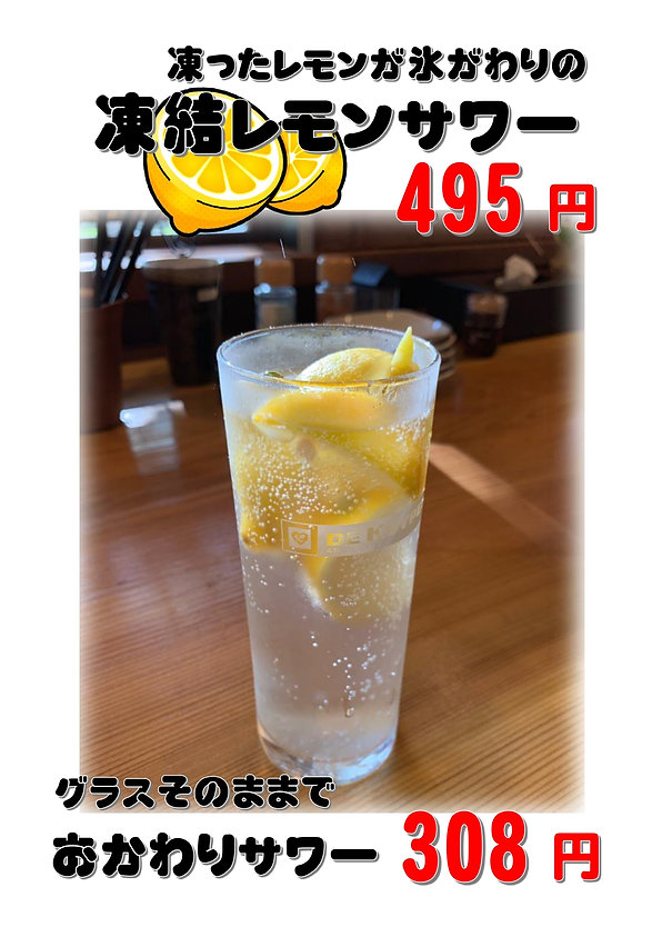 凍結レモンサワー_page-0001 (1).jpg