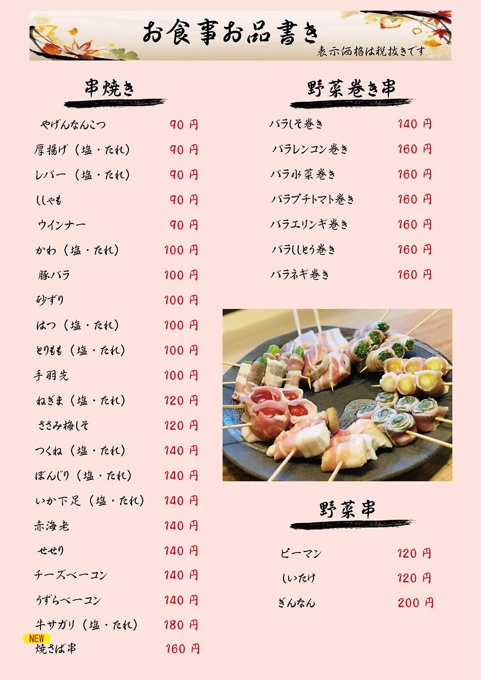 かくうちメニュー食事.png