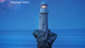 My lighthouse!