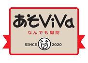 あそViVa看板1_page-0001.jpg