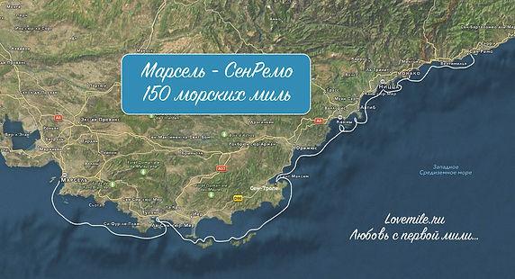 Круиз от Марселя до Сан-Ремо.