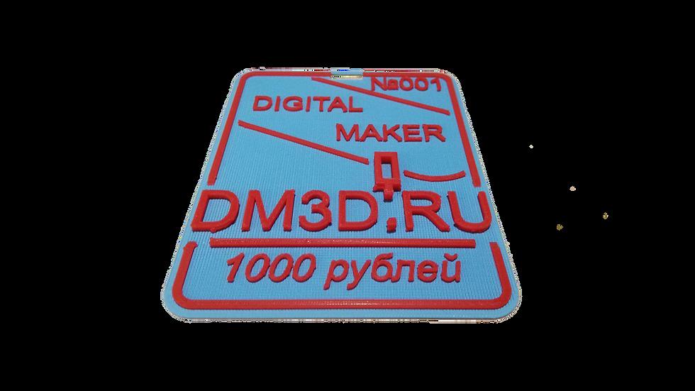 Подарочный купон DM3D.ru на 1000 рублей