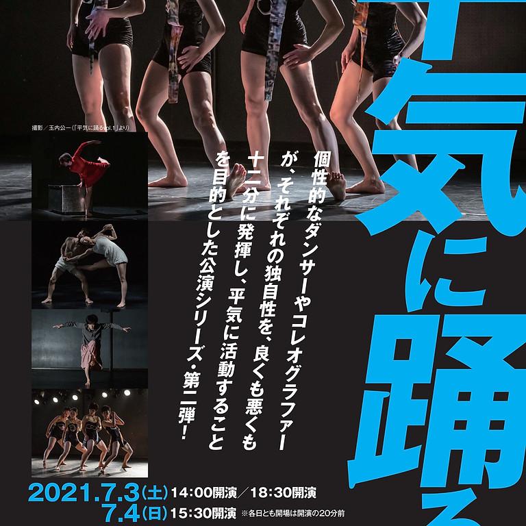 平気に踊るvol.2 (2)