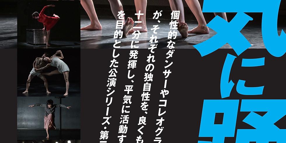 平気に踊るvol.2 (1)