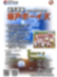 坂戸ボーイズ勧誘ポスター#2A3.jpg