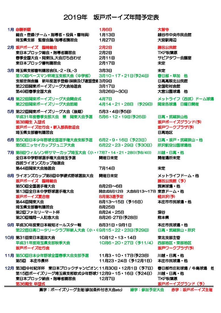 ボーイズリーグ年間予定表_edited.png