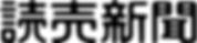アトピー見える化アプリ-アトピヨ-読売新聞
