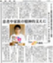 アトピヨ産経新聞ちば人物記20180902
