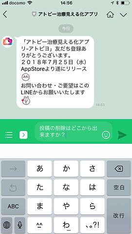 アトピヨLINE