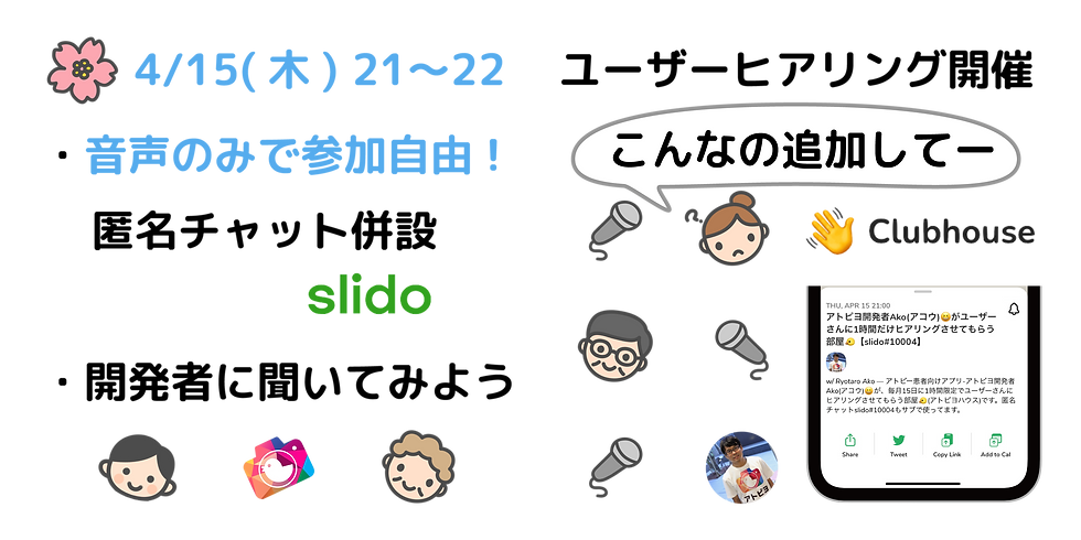 ClubhouseユーザーヒアリングHP用.png