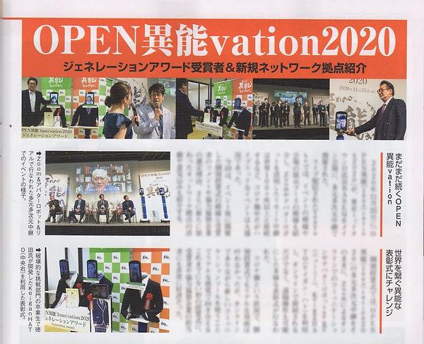 20210129週間アスキー③(ぼかし).jpeg