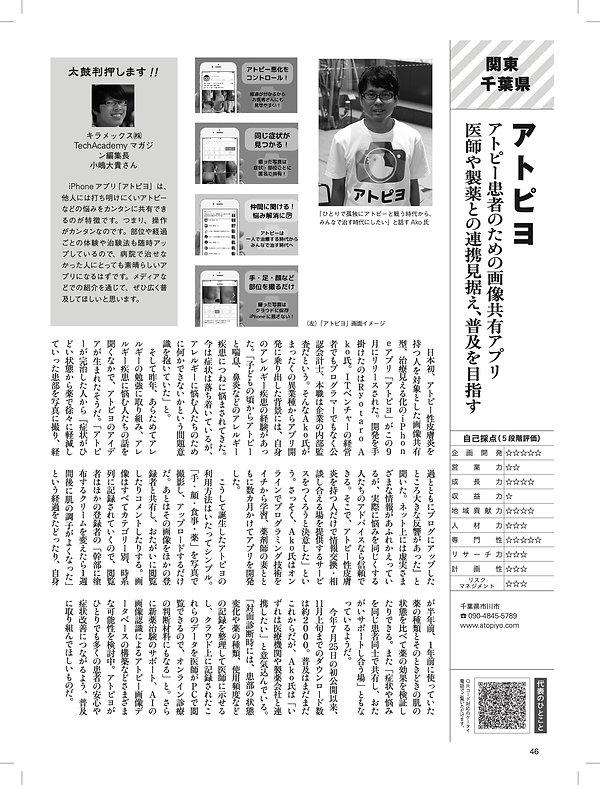 コロンブス総研関東1812 (1).jpeg
