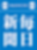 アトピー見える化アプリ-アトピヨ-毎日新聞