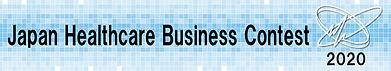 アトピー見える化アプリ-アトピヨ-JHeC-ジャパン・ヘルスケアビジネスコンテスト-経産省-経済産業省