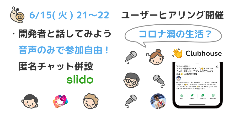 Clubhouseユーザーヒアリング0614HP1.png