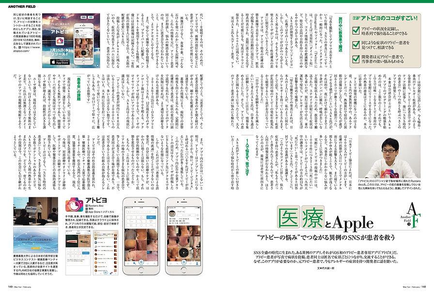 Ako様_MacFan修正版.jpeg