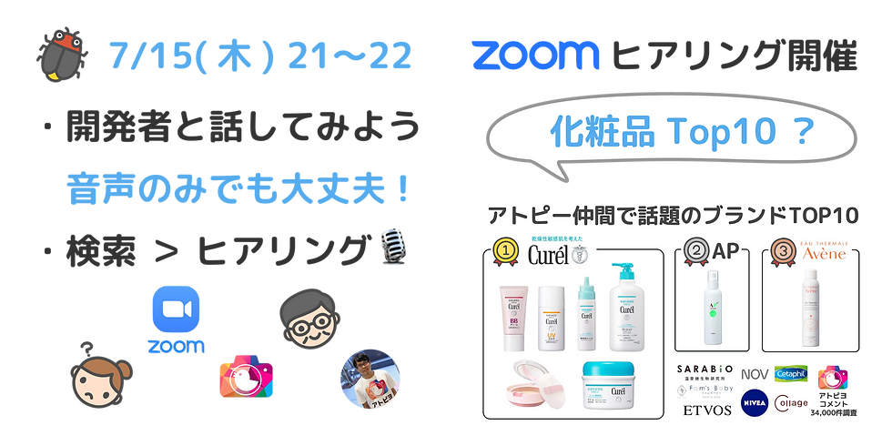 Zoomユーザーヒアリング0714HP1.png
