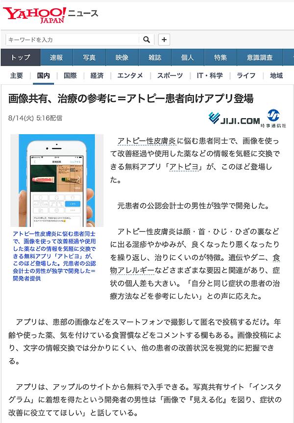 アトピヨYahooニュース