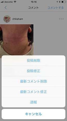 アトピヨマイページ