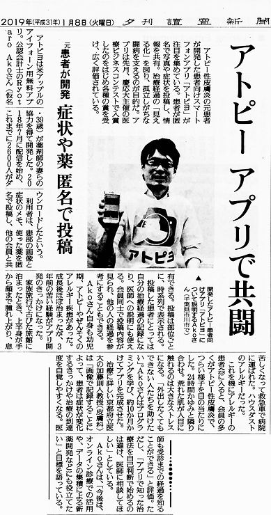 アトピヨ読売新聞20190107