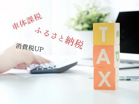 身近な税金どこまで知っていますか?Vol.2 〜2019年度税制改正で注目されるポイント〜