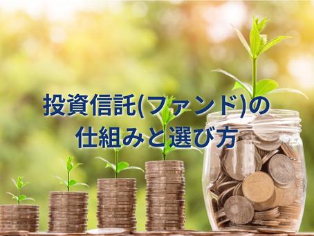 投資信託(ファンド)の仕組みと選び方
