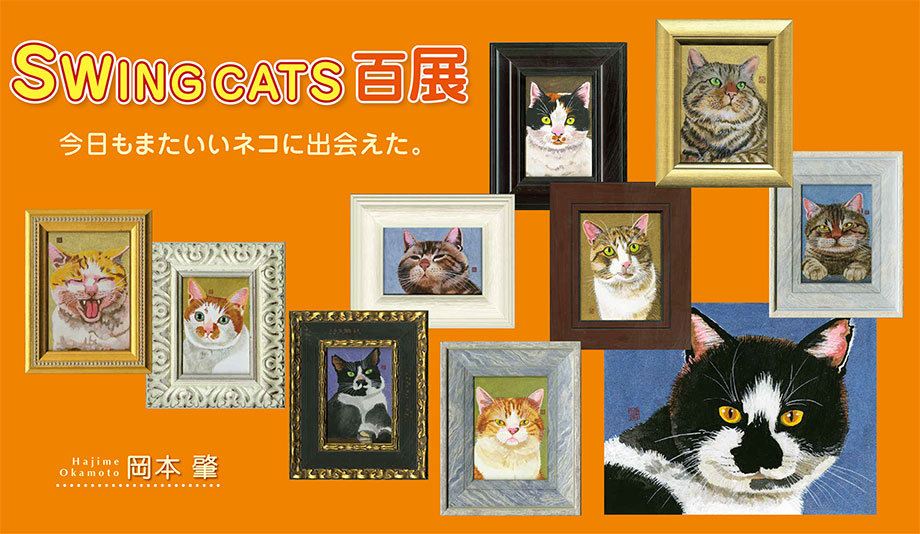 Swing-cats.jpg