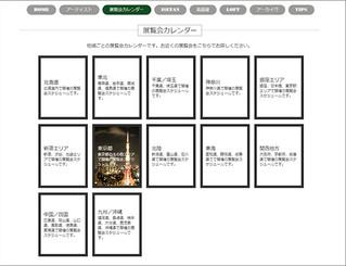 カレンダーページ公開!