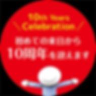 10th-year-celebration-B.jpg
