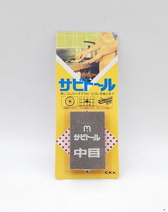 Gomme nettoyante japonaise Sabitori
