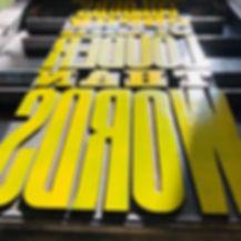wood words letterpress art wood type yellow
