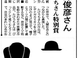 第5回 田淵行男賞 特別賞 受賞