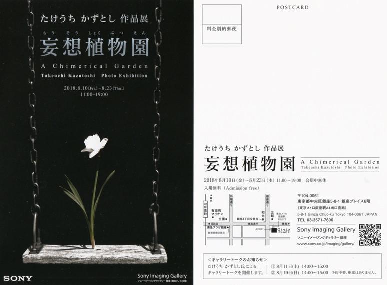 たけうちかずとし作品展「妄想植物園ーA Chimerical Gardenー」