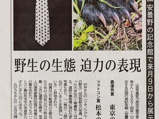 信濃毎日新聞に紹介記事