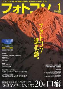 フォトコン2021年1月号に作品掲載