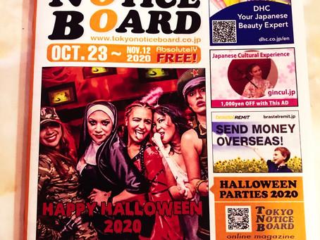 Tokyo Notice Board に当スタジオが1年間掲載されることになりました!