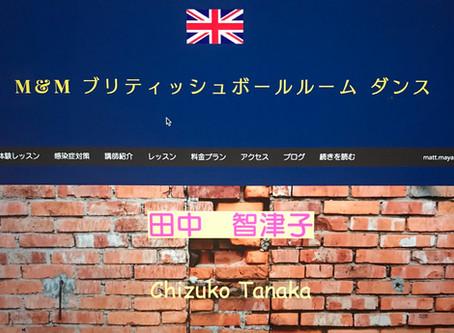 智津子先生プロフィール作りました!
