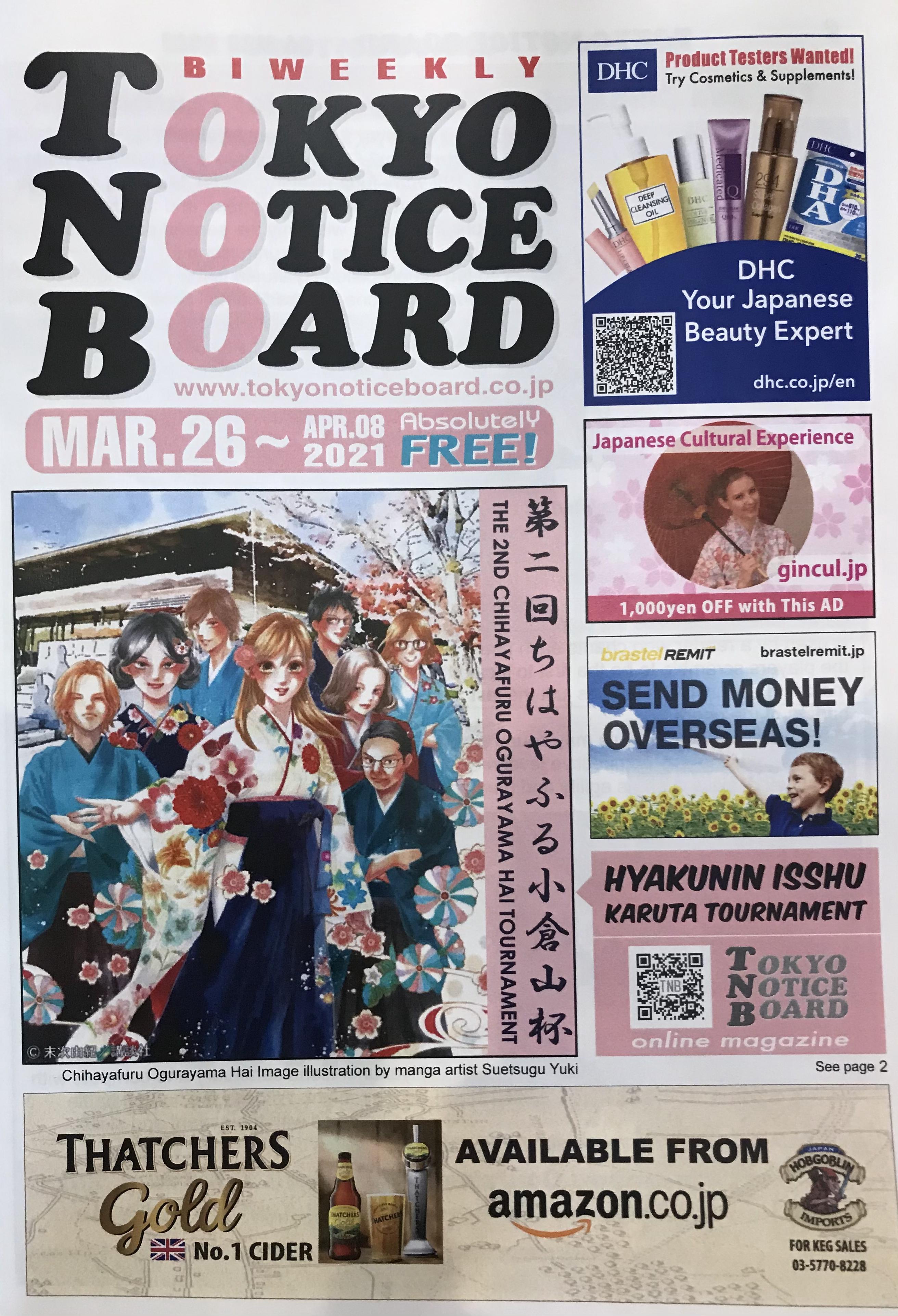 Tokyo Notice Board front page