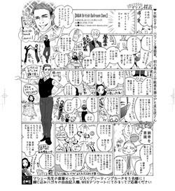 Manga Cartoon Virsion of Me and Matt!