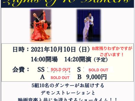 Lights of 10 Dancers!