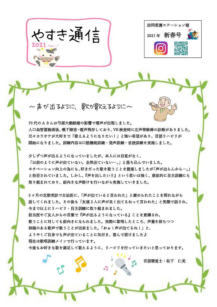 やすき通信 2021 新春号_page-0001.jpg