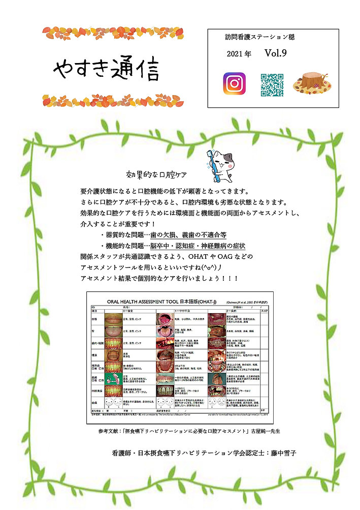 やすき通信 2021.Vol.9_page-0001.jpg