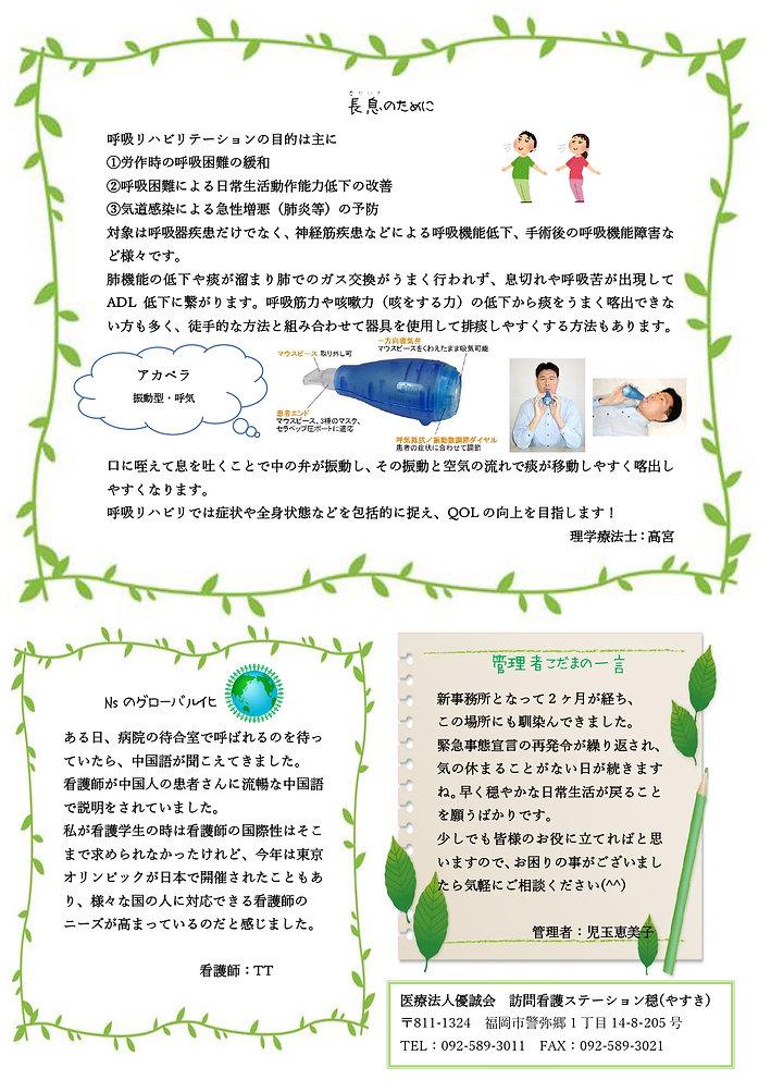 やすき通信 2021.Vol.9_page-0002.jpg