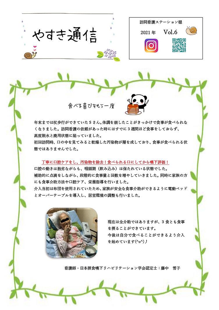 やすき通信 2021.Vol.6_page-0001.jpg