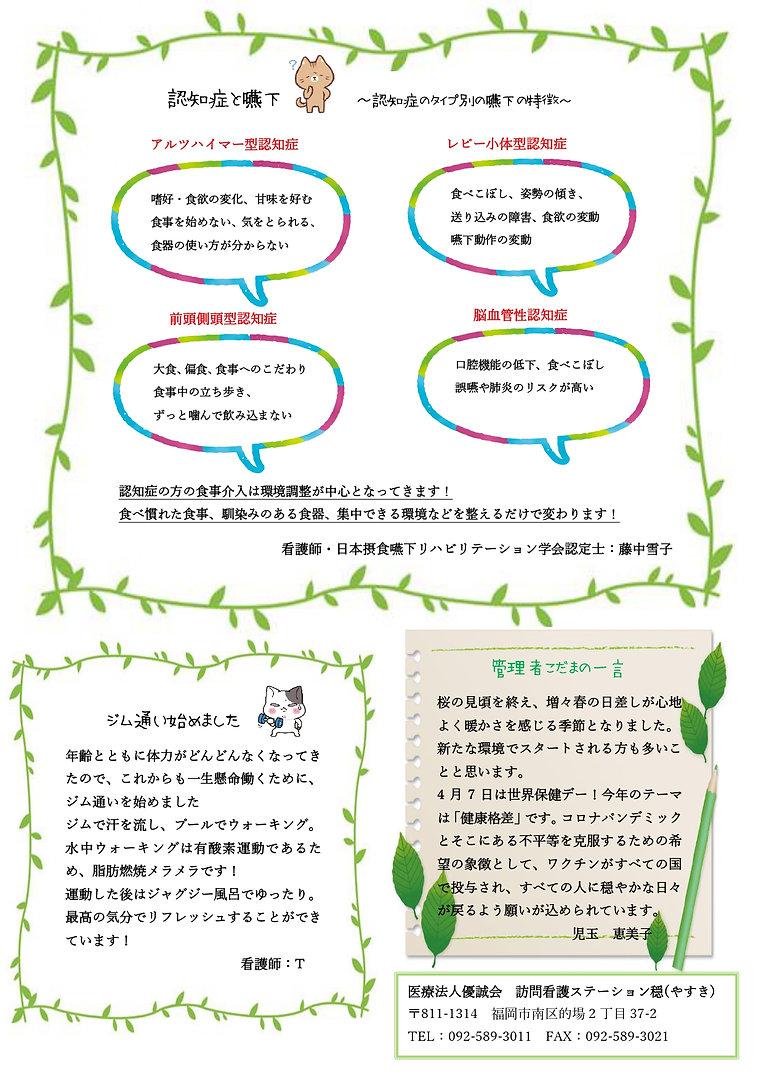 やすき通信 2021.Vol.4_page-0002.jpg