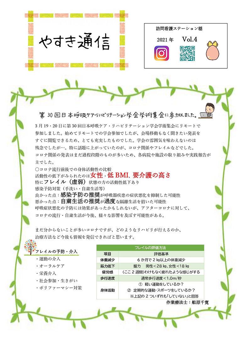 やすき通信 2021.Vol.4_page-0001.jpg