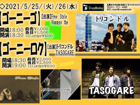 【LIVE】2021.05.26(wed)
