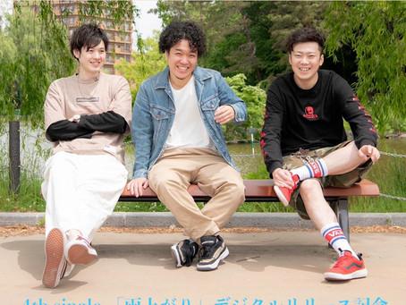 TASOGARE ACOUSTIC ONEMAN LIVE 2021 開催決定!!