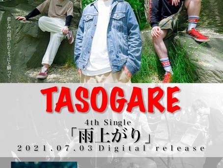 4th Single「雨上がり」配信リリース